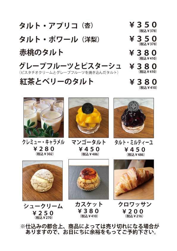 8月の生菓子.jpg