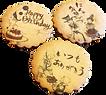 メッセージクッキーアイコン.png