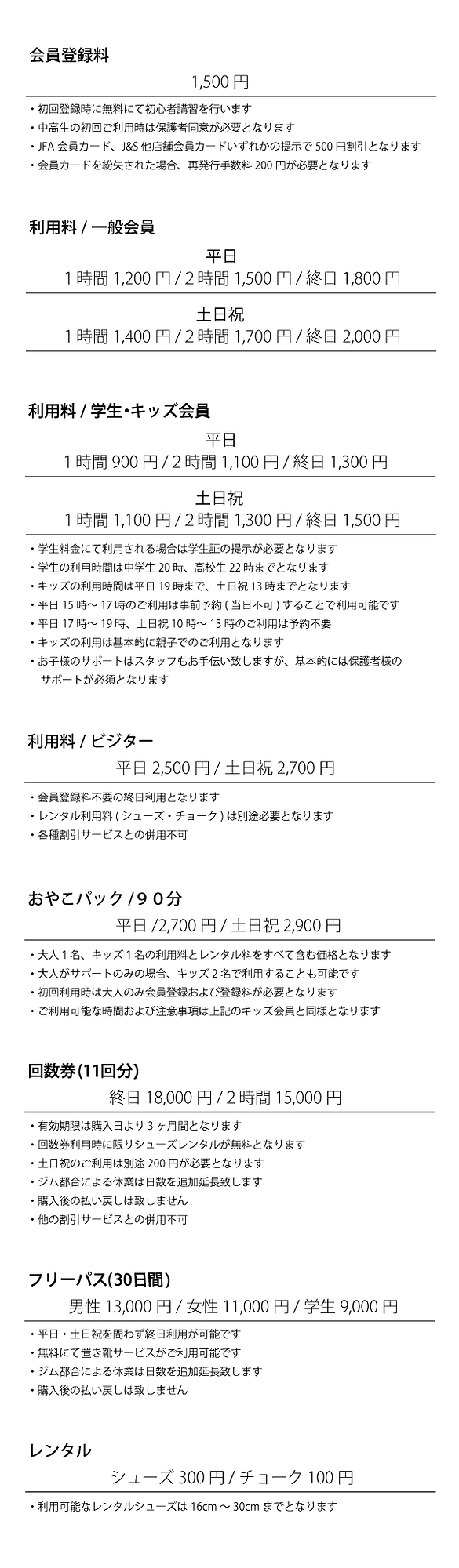 HP用料金表202104.png