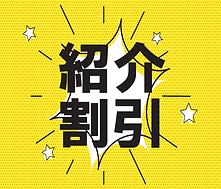 紹介割引].png