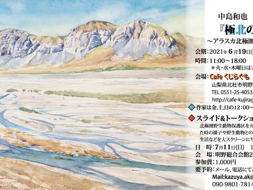 水彩画展を開催します。