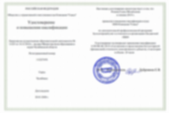 Удостоверение о повышений квалификации.p