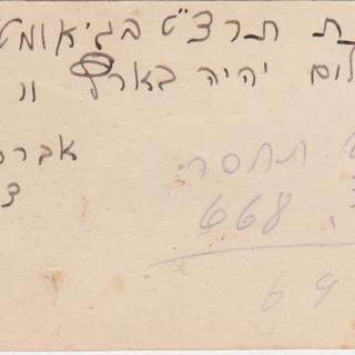 Rosh Hashanah 5708 (1939)