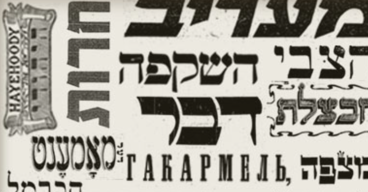 Historical Jewish Press Archives
