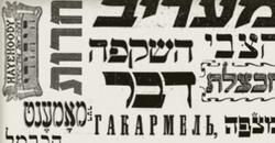 Historical Jewish Press Archives