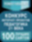 Банер 100 лучших сайтов.png