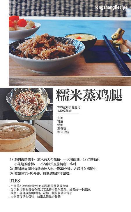糯米蒸鸡-01.jpg