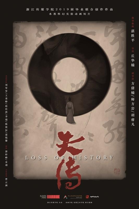 Loss of History
