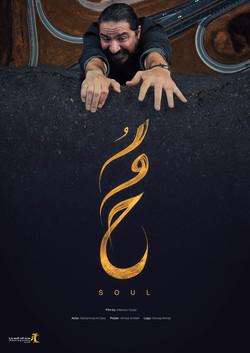 Soul - Rooh