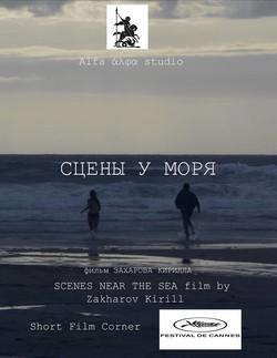 Scenes Near The Sea