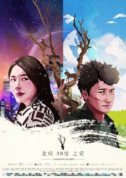 Destiny Among the Mountains - Poster