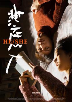 He:She