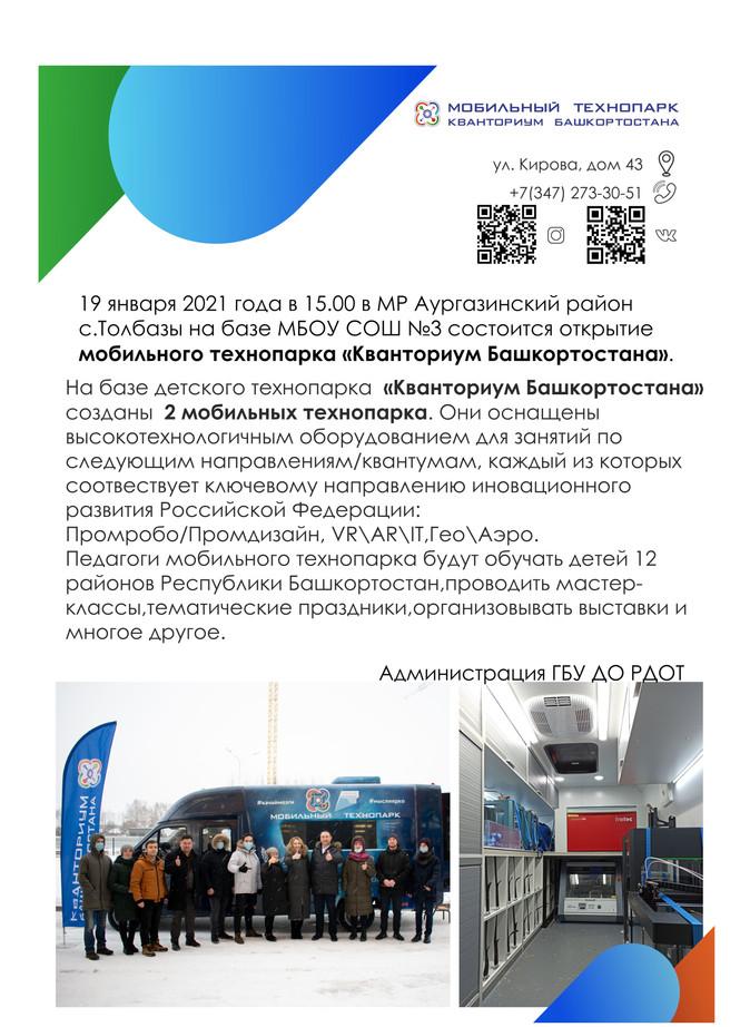 """Открытие мобильного технопарка """"Кванториум Башкортостана"""""""
