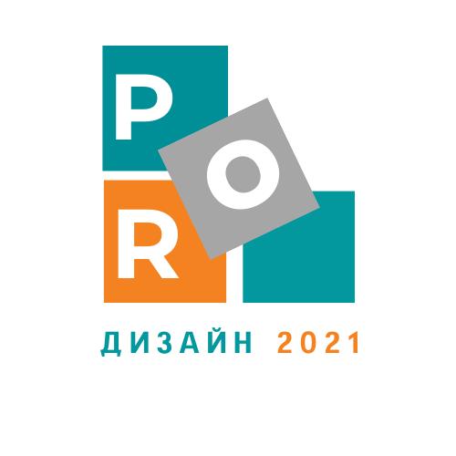 Республиканский конкурс дизайнерских проектов«PRO-Дизайн – 2021»