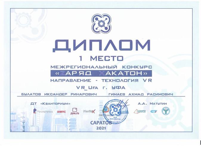 Итоги межрегионального конкурса «Zаряд Хакатон»