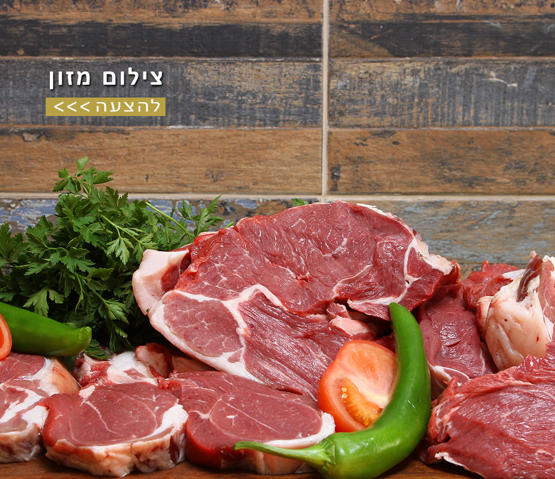 צילום מזון61.jpg