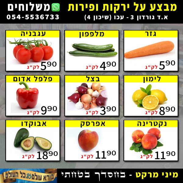 m_ירקות.jpg