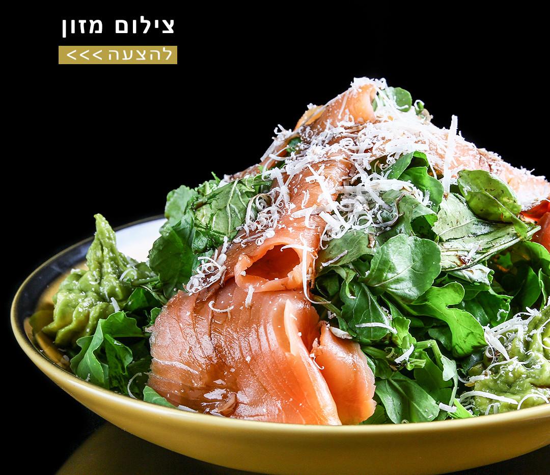 צילום מזון59.jpg