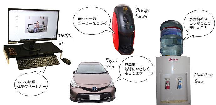 福利厚生画像コメント入り.jpg