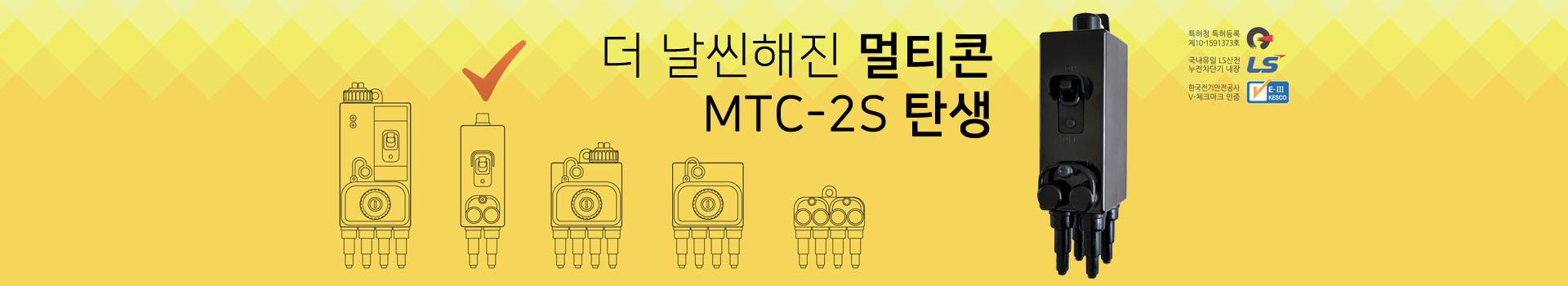 strip_mtc-2s