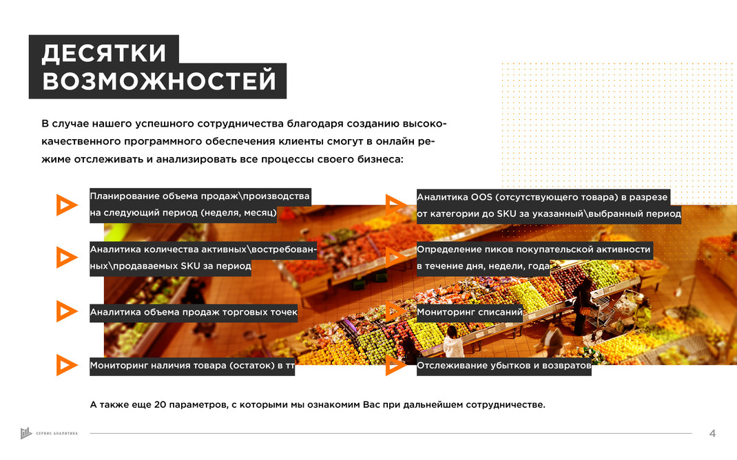 Презентация Сервис Аналитика4.jpg