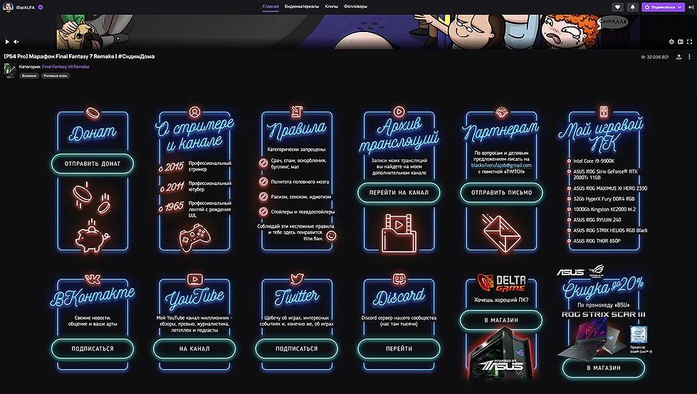 BlackUFA дизайн Twitch канал