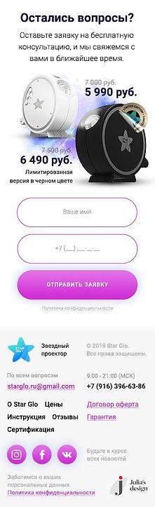 Проектор мобилка 9-min.jpg
