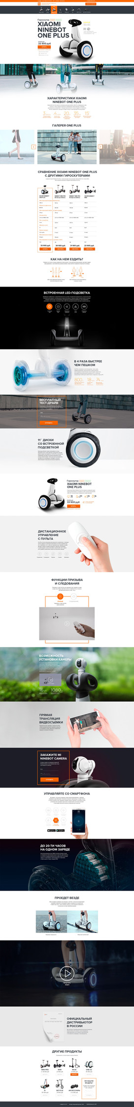 Xiaomi Ninebot One Plus дизайн