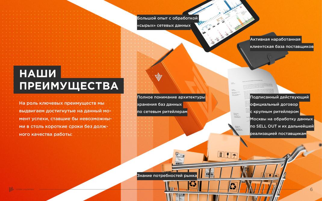 Презентация Сервис Аналитика6.jpg