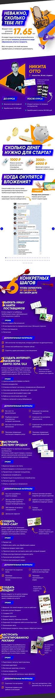 Сборка-мобилка-2-min.jpg
