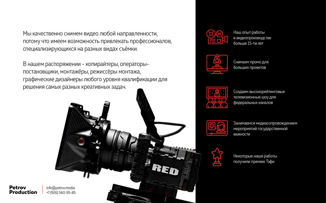 Petrov Production