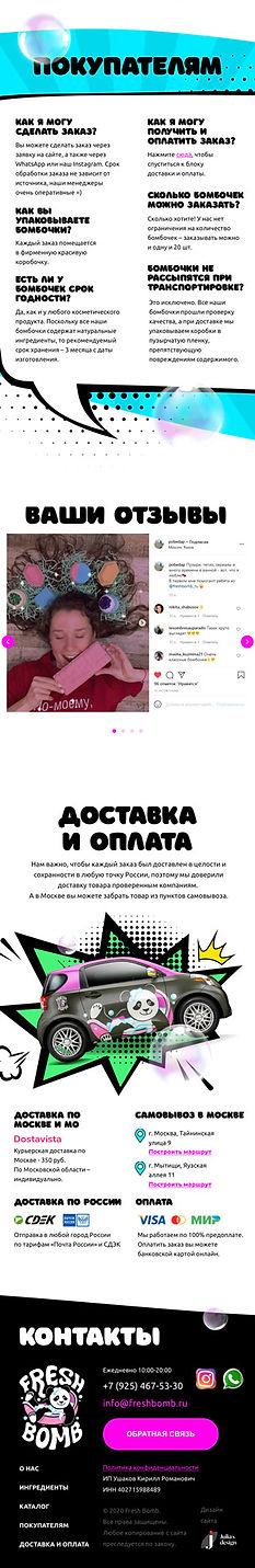 Сборка-мобилка-freshbomb-2.jpg