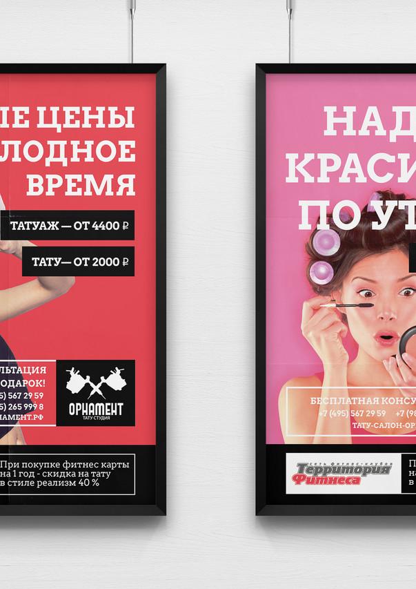 Дизайн рекламных плакатов для тату-салона Орнамент