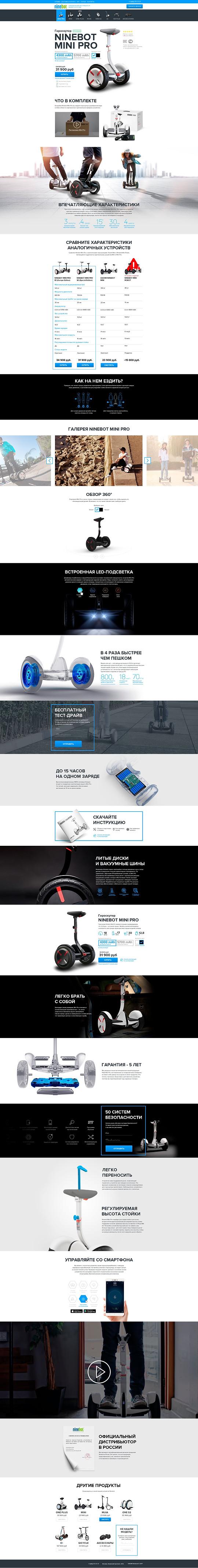 Ninebot mini pro дизайн