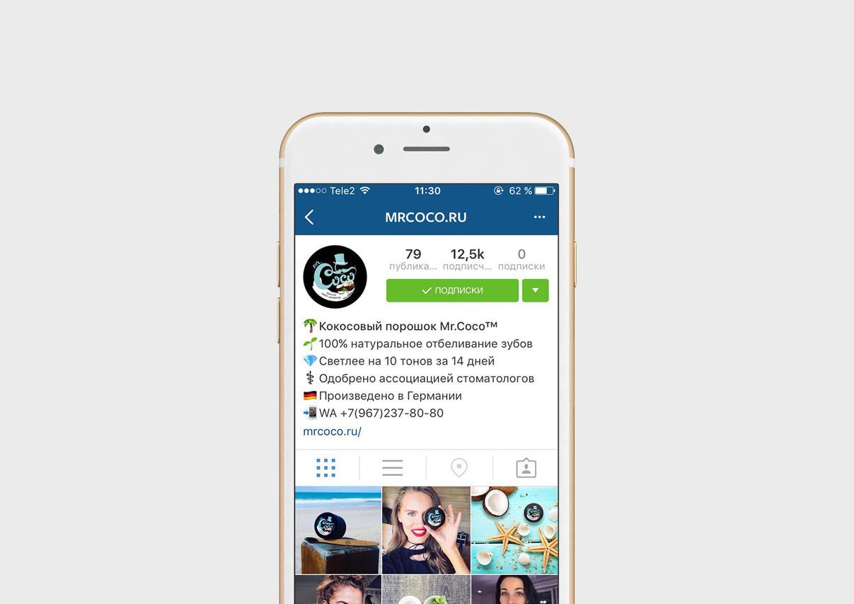 Контент для Instagram отбеливающего порошка Mr.Coco