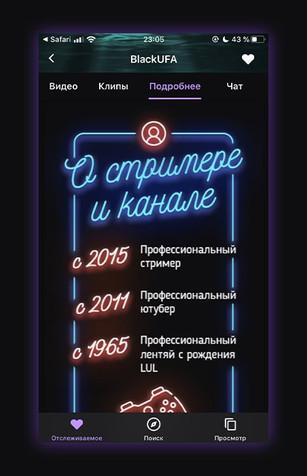 Дизайн Twitch-канала