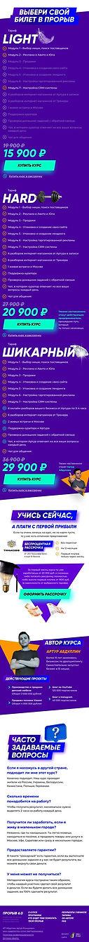 Сборка-мобилка-4-min.jpg