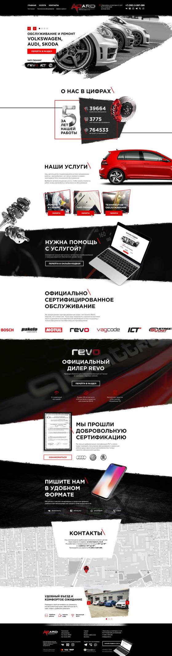 Дизайн сайта Apard