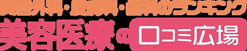 薄毛治療,ヒアルロン酸,ボトックス,ヒアルロン酸注射,ボトックス注射,プラセンタ,アンチエイジングラボ神戸,高橋整形外科,アンチエイジング,神戸,元町,三宮,しわ改善,たるみ改善,美容外科,美容皮膚科,kobe,薄毛治療,美肌,ホクロ除去,レーザー,ジェネシス,タイタン,レチノール