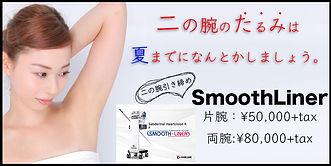 二の腕Smooth-2.jpg