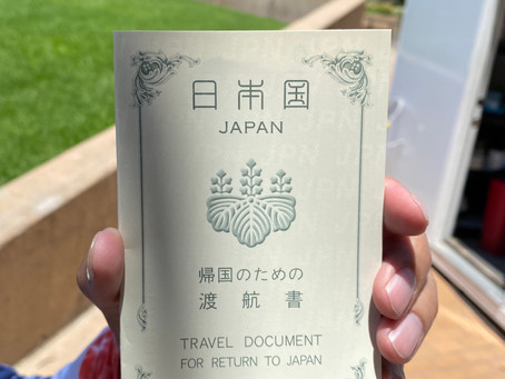 パスポートをなくした時の対処法。