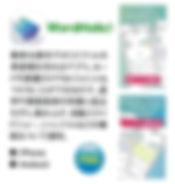 コミュニケーションでつながる快適ライフマガジン『Wa。vol.41』 自分で作る単語帳 WordHolic!