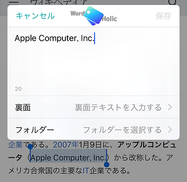 iphone_share_extension_how_to_use_4_ja.p