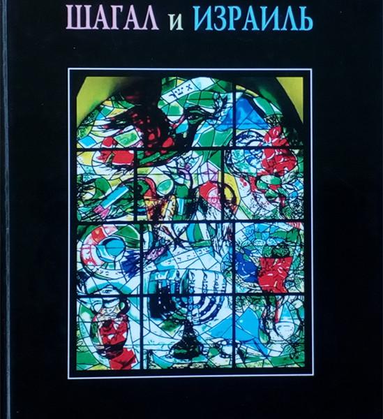 """""""Shagall and Israel"""" book"""