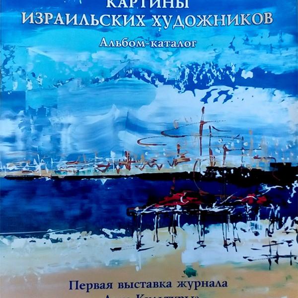 Roerich museum catalog of Israeli artists