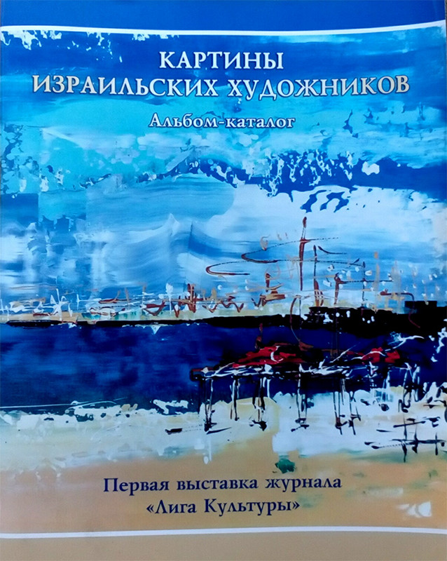 Roerich museum catalog of Israeli artists