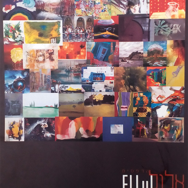 Ellul exhibition catalog