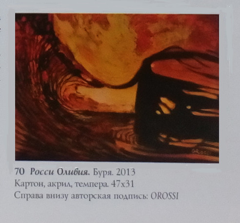Work purchased by Roerich museum
