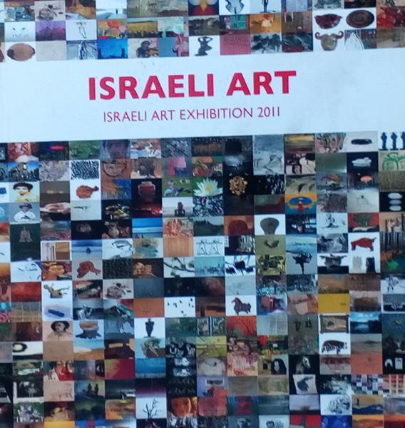 Charity exhibition catalog, Tel Aviv, 2010