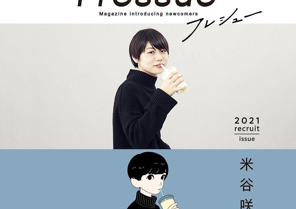 TAKI REC2021_PC_米谷_UP.jpg